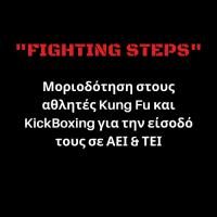 μοριοδοτηση στους αθλητες kung fu και kick boxing για την εισοδο τους σε αει & τει (1)
