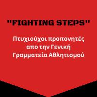 μοριοδοτηση στους αθλητες kung fu και kick boxing για την εισοδο τους σε αει & τει (4)