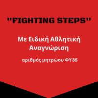 μοριοδοτηση στους αθλητες kung fu και kick boxing για την εισοδο τους σε αει & τει (5)